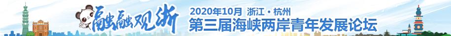 【融融观浙】2020海峡两岸青年发展论坛