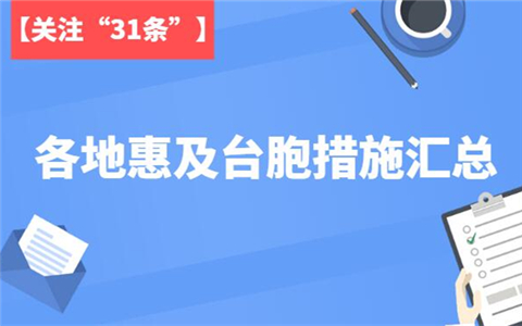 """大陆已有102个地方出台落实惠台""""31条措施""""具体实施意见.jpg"""