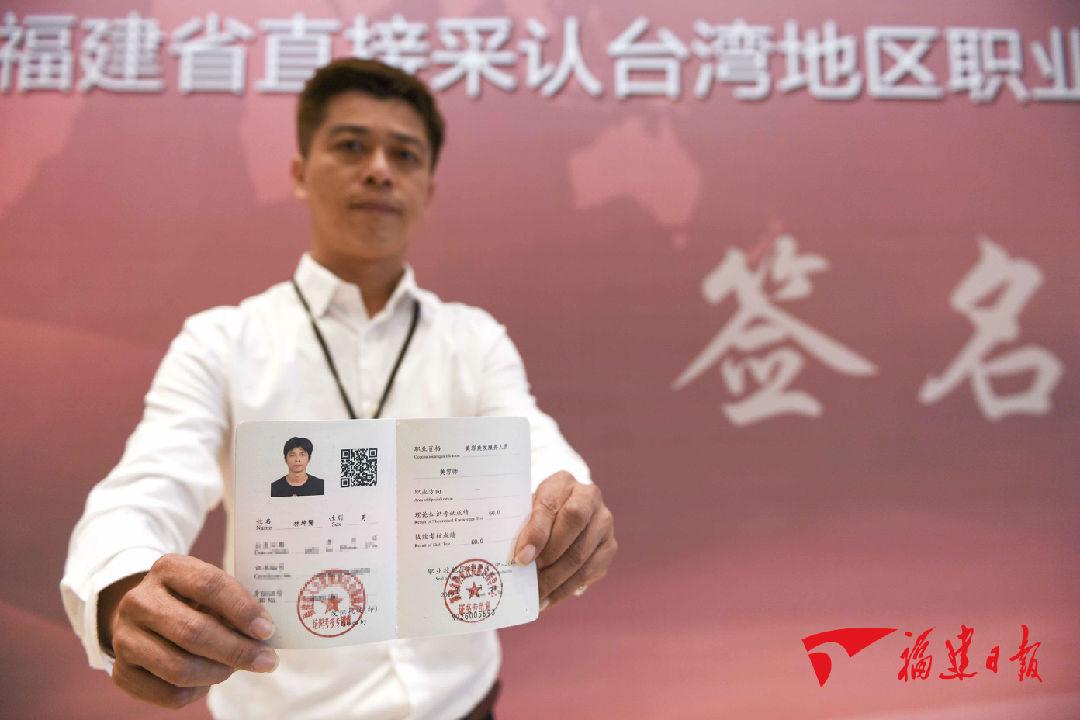 全省首批!70名台胞获直接采认在平潭收到国家职业资格证书.jpg