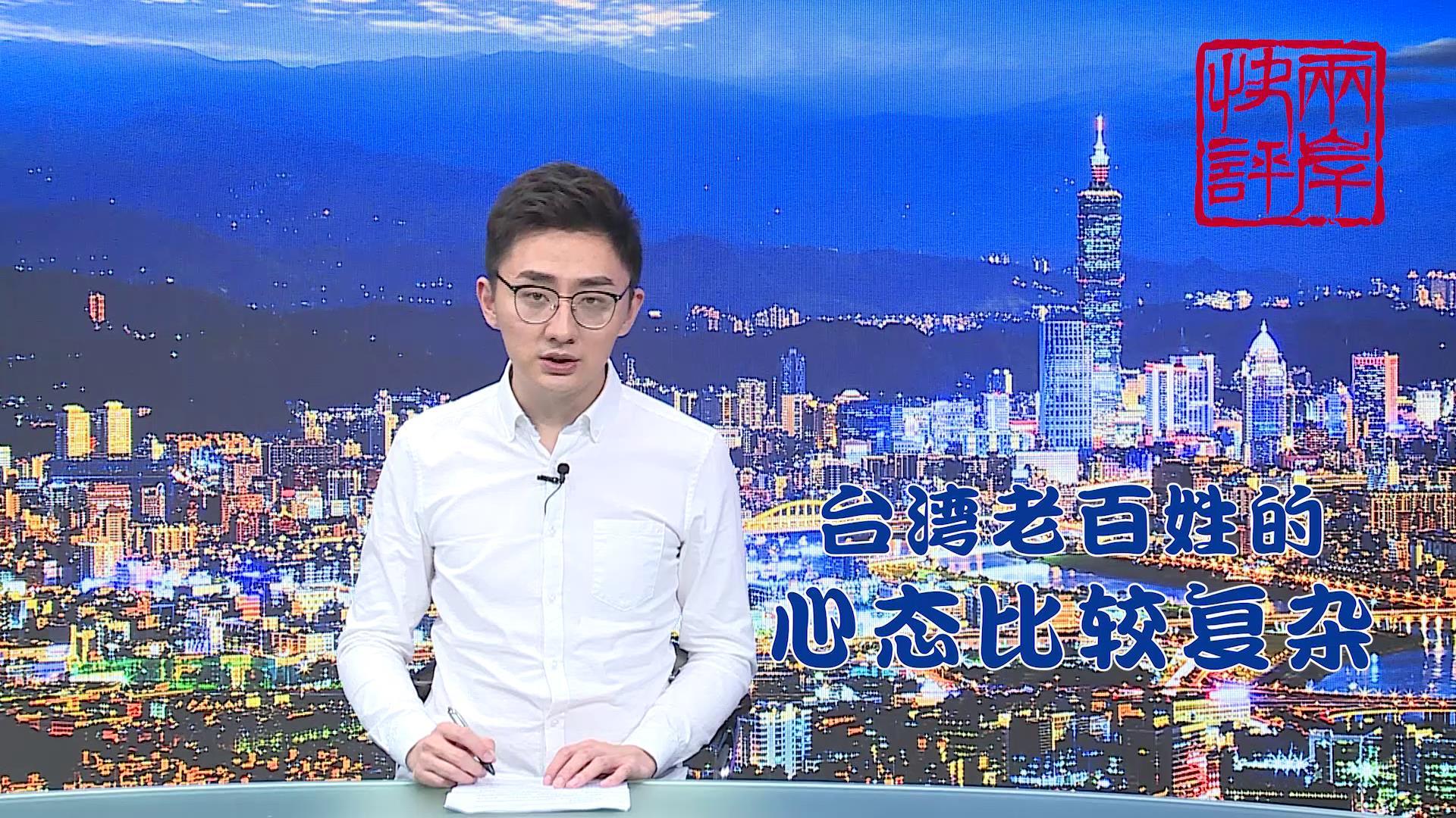 台湾老百姓的心态比较复杂图片