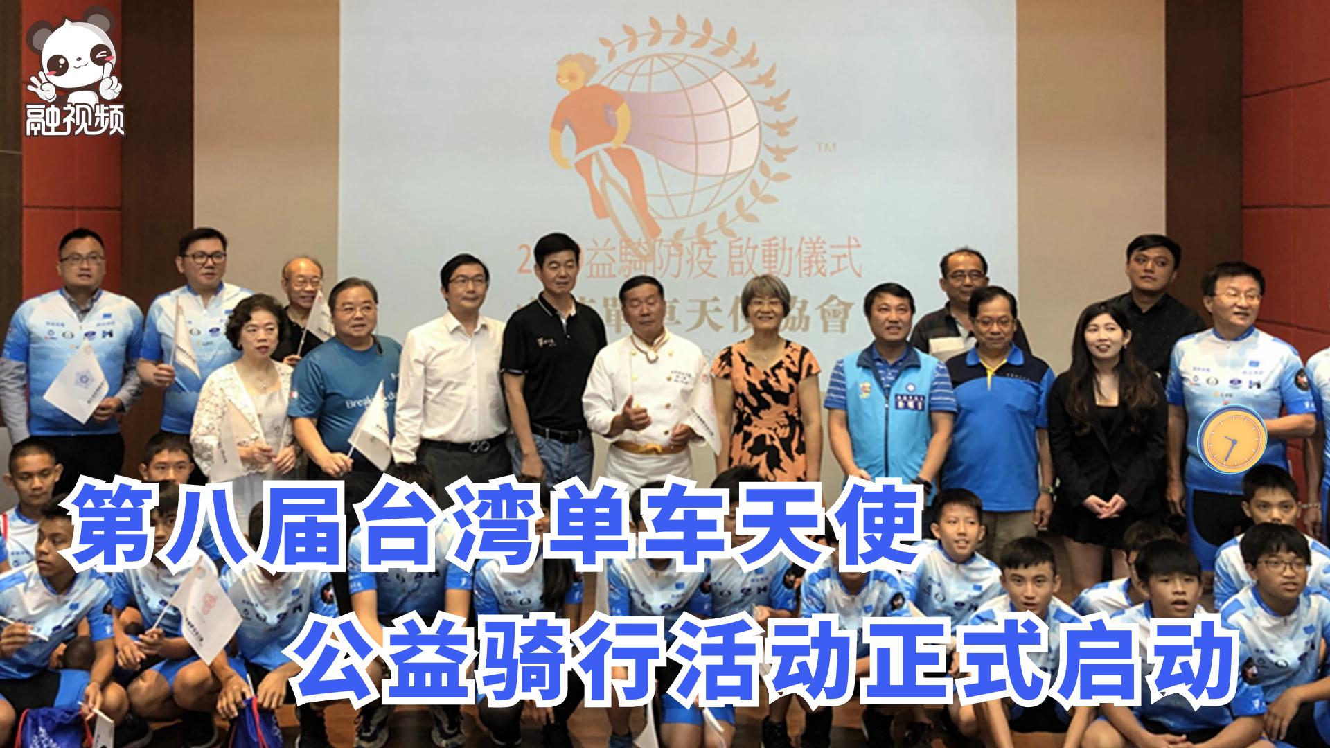 益骑防疫,为爱起航——第八届台湾单车天使公益骑行活动正式启动图片