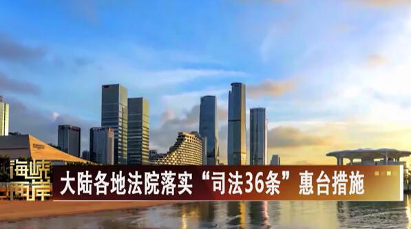 """大陸各地法院落實""""司法36條""""惠台措施"""