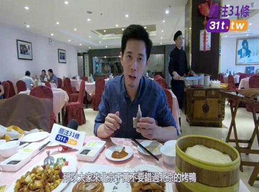 「花young嘻遊」北京站打卡——全聚德烤鴨店