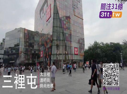 「花young嘻遊」之北京--三裡屯+藍色港灣