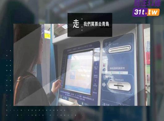 「花young嘻遊」青島站